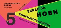 София Филм Фест – Варна