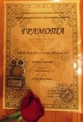 Искрена Иванова - награда за принос към Столичното образование